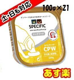 【16時まであす楽対応】スペシフィック犬用プレミアム・メンテナンス CPW [子犬用]ウェット 100g×21個【正規品】