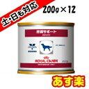 【16時まであす楽対応】ロイヤルカナン犬用肝臓サポート 缶200g×12個【正規品】【本州・四国はあす楽対応】【月曜〜…