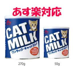 【16時まであす楽対応】 乳製品ワンラックキャットミルク270g【サプリメント】