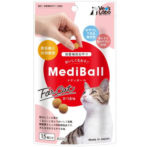 【メール便配送】 MediBall メディボール かつお味 猫用 【投薬補助おやつ】【Vet's Labo】 投薬 おやつ ペット トリーツ 【2個まで】