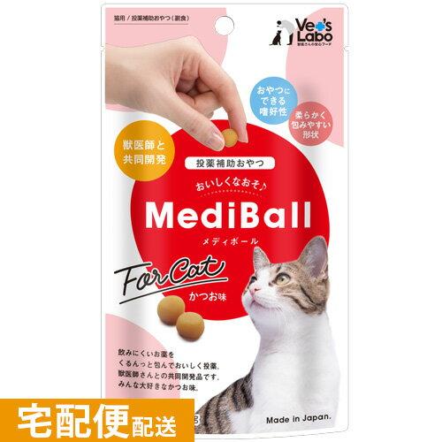 MediBall メディボール かつお味 猫用 【投薬補助おやつ】【Vet's Labo】 投薬 おやつ ペット トリーツ 【宅配便配送】