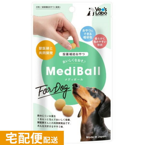 MediBall メディボール ささみ味 犬用 投薬補助 おやつ 宅配便 配送 ペット トリーツ