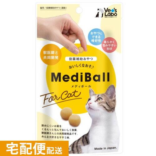 MediBall メディボール ささみ味 猫用 投薬補助 おやつ 宅配便 配送 ペット トリーツ
