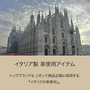 イタリア製の革を使用
