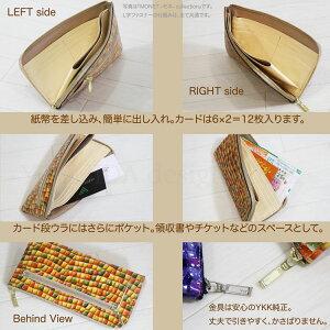 フーシの財布の中の構造