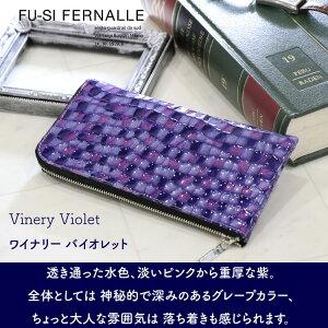 パープルカラーのフーシフェルナーレの財布
