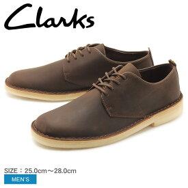 【500円クーポン有】【CLARKS】クラークス デザートロンドン ブラウン DESERT LONDON 26138240 メンズ カジュアルシューズ フォーマル シック 革靴 レザー 天然皮革 おしゃれ 靴
