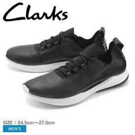 【CLARKS】 クラークス スニーカー メンズ レザー 天然皮革 プリボルーション ロー PRIVOLUTION LO 26130306 高級 紳士靴 ブランド 軽い 軽量 カジュアル スポーティ 黒 白 本革