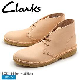 【限定クーポン対象☆12/2 9:59まで~】クラークス ブーツ CLARKS デザートブーツ デザートブーツ ナチュラルタン (CLARKS 26122618 DESERT BOOT) メンズ MEN ブランド くらーくす 靴 天然皮革 本革