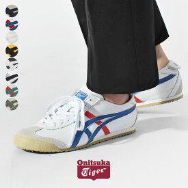 オニツカタイガー スニーカー ONITSUKA TIGER メキシコ 66 MEXICO 66 靴 シューズ ローカット 天然皮革 本革 メンズ レディース おしゃれ ブランド