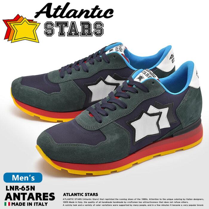 送料無料 ATLANTIC STARS アトランティックスターズ スニーカー グリーン×ネイビーアンタレス ANTARESLNR-65N メンズ