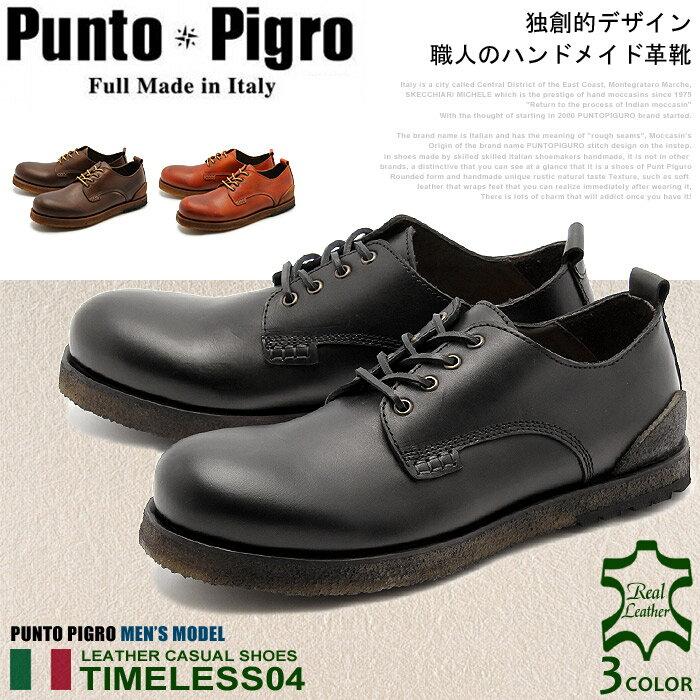 送料無料★プントピグロ 全3色 タイムレス 04(PUNTO PIGRO TIMELESS04)メンズ(男性用) 天然皮革 本革 レザー レースアップ シューズ 靴 カジュアル MADE IN ITALY イタリア製 ブーツ ハイカット