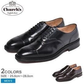 チャーチ ドレスシューズ CHURCHS 紳士靴 革靴 レザー 本革 ブラック ブラウン ランカスター 173 LANCASTER 173 7870 57 51 メンズ