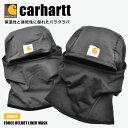 《限定クーポン配布!18日9:59迄》カーハート 帽子 CARHARTT フォース ヘルメット ライナー マスク A267 メンズ レデ…