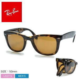 《SALE☆ポイント5倍》レイバン サングラス ウェイファーラー ブラウン メンズ レディース RAY-BAN 折り畳み コンパクト 折りたたみ 旅行 眼鏡 めがね 紫外線カット UVカット 茶色 ブラウン系 人