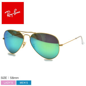 《SALE☆ポイント5倍》レイバン サングラス アビエーター ゴールド メンズ レディース RAY-BAN ミラーレンズ フラッシュミラーレンズ ディアドロップ 眼鏡 めがね 紫外線カット UVカット 人気