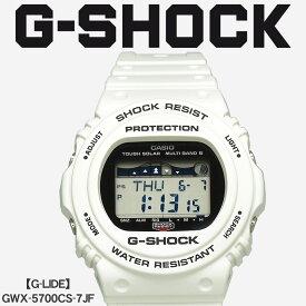 【お取り寄せ商品】 G-SHOCK ジーショック CASIO カシオ 腕時計 ホワイト ジー ライド G-LIDE GWX-5700CS-7JF メンズ 【メーカー正規保証1年】