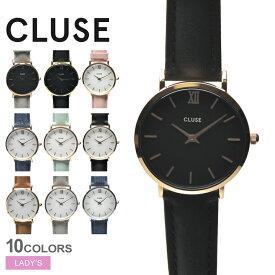 【CLUSE】 クルース 腕時計 ミニュイ 33 レザー ベルト MINUIT 33 LEATHER 女性 レディース 華奢 可愛い シンプル おしゃれ プレゼント 母の日 彼女 誕生日 入学祝 ナチュラル シンプル 細い バンド 付け替え可能