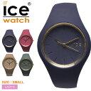ICE WATCH アイスウォッチ 腕時計 全4色 アイス グラム フォレスト ICE GLAM FOREST 001055 001056 001057 001058 レディース クリスマス プレセント ギフト 【ラッピング対象外】