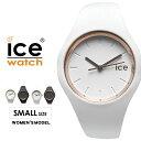 【最大3000円クーポン】ICE WATCH アイスウォッチ 腕時計 全4色 アイス グラム ICE GLAM SMALL スモール 000981 000982 000977 000979 レディース BLACK 小