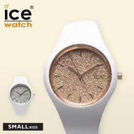 ICE WATCH アイスウォッチ 腕時計 アイス グリッター スモール ICE GLITTER SMALL レディース WHITE GOLD 小 ラメ キラキラ かわいい おしゃれ クリスマス プレセント ギフト