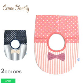 【メール便可】 CREAMCHANTILLY クリームシャンティ セーラー型 4WAY スタイ ベビー(子供用) 男の子 女の子 ベビー服 日本製 ブランド 赤ちゃん 出産祝い プレゼント ギフト 蝶ネクタイ かわいい よだれかけ