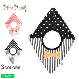 【メール便可】 CREAMCHANTILLY クリームシャンティ ダイヤ型 4WAY スタイパッケージ ベビー(子供用) 男の子 女の子 ベビー服 日本製 ブランド 赤ちゃん ベビー 出産祝い プレゼント かわいい よだれかけ