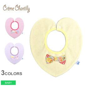 【メール便可】 CREAMCHANTILLY クリームシャンティ ハート型 4WAY スタイパッケージ ベビー(子供用) 女の子 ベビー服 日本製 ブランド 赤ちゃん 出産祝い プレゼント ギフト かわいい よだれかけ