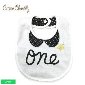 CREAM CHANTILLY クリームシャンティ スタイ ブラック ONEスタイ 691067 ベビー(子供用) 男の子 女の子 ベビー服 日本製 ブランド 赤ちゃん 出産祝い プレゼント ギフト スタイ よだれかけ かわいい リバーシブル