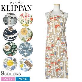 【KLIPPAN】クリッパン エプロン レディース APRON スウェーデン ブランド 北欧 柄 テキスタイル おしゃれ キッチン グッズ 雑貨 母の日 プレゼント かわいい
