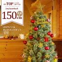 《500円CP 12月4日20時-》クリスマスツリー 北欧風 オーナメント クリスマスツリーセット 150cm 電飾 ledライト オー…