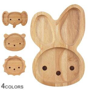 《クーポン配付!》食器 キッズプレート ボヌール 男の子 女の子 子ども キッチン ランチプレート ワンプレート ナチュラル ラバーウッド ご飯 食事 木製 生活雑貨 皿 動物 かわいい おしゃ