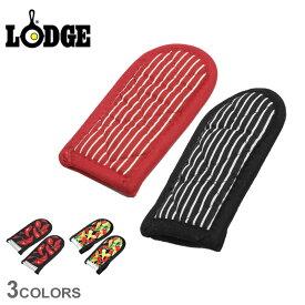 【メール便可】 LODGE ロッジ ハンドルカバー 全3色ホット ハンドルホルダー 2個セット HOT HANDLE HOLDER 2 SET2HH2 2HHC2 2HHMC2 メンズ レディース