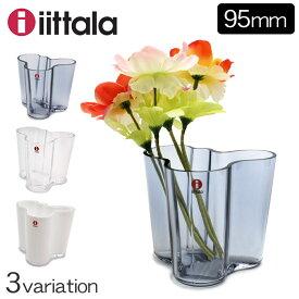 IITTALA イッタラ Alver Aalto Collection アルヴァ・アアルト フラワーベース 9.5cm 95mm 花瓶 キッチン 用品 インテリア 食器 食器洗い機 対応 ガラス 北欧 雑貨 フィンランド