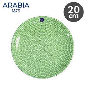 アラビア 食器 ARABIA 24h アベック プレート 20cm お皿 雑貨 キッチン用品 磁器 皿 北欧 緑 グリーン ギフト プレゼント シンプル プレート おしゃれ グリーン 1056123 AVEC PLATE