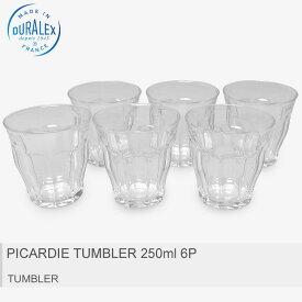 DURALEX デュラレックス 食器 クリアピカルディー タンブラー 250ml 6個セット PICARDIE TUMBLER 250ml 6P1027AB06
