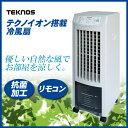 【送料無料】自然風TEKNOS冷風扇マイナスイオン搭載3.8Lリモコン付TCI-007ホワイト