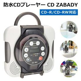 【あす楽】防水CDプレーヤー CD ZABADY 2電源方式(AC 電池) TWINBIRD ツインバード AV-J166BR ブラウン お風呂プレイヤー ザバディ