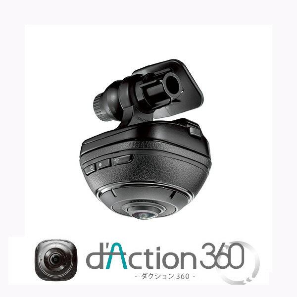 ドライブレコーダー ダクション 360 アクションカメラ CARMATE(カーメイト)DC3000