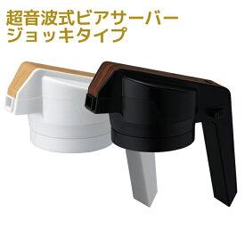 【あす楽】絹泡サーバー ジョッキタイプ いつものビールがもっと美味しくなる DOSHISHA(ドウシシャ)ブラック ホワイト DKJ-18