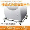 【あす楽】洗濯機置き台 キャスター付洗濯機置台 洗濯台 ドラム式対応 44〜69cm 150kg対応 SunRuck(サンルック) 洗濯…