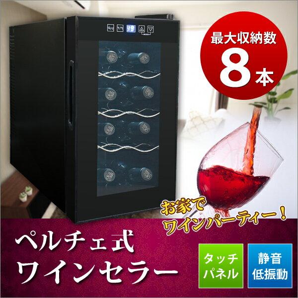 【送料無料】ノンフロン電子式ワインセラー 8本収納 ワイン庫 スリムサイズ 黒 ブラック SR-W208K SunRuck(サンルック) ワイン冷蔵庫 温度調節 家庭用