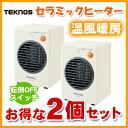 【送料無料】【2個セット】温風による循環暖房効果、国内最小 TEKNOS(テクノス)ミニセラミックヒーター 300W TS-300 ホワイト