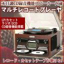 多機能マルチプレーヤー とうしょう TS-6160 レコードプレーヤー CDプレーヤー レコード・カセットをCD録音 CDプレイ…