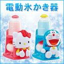 【送料無料】 電動氷かき器 ドラえもん ハローキティ バラ氷OK 製氷カップ付き DIS-1754KT DIS-1755DR かき氷器 氷カキ器 キャラクター