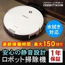 【送料無料】 ロボット掃除機 床用 ロボットクリーナー ECOVACS エコバックスジャパン DM82 洗練されたデザイン 水拭き対応