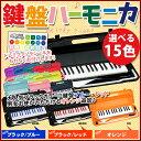 【送料無料】【おまけ付】鍵盤ハーモニカ カラフル 32鍵盤 ハーモニカ 子供 メロディピアノ MELODY PIANO ピアニカ 音楽 P3001-32K