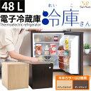 【送料無料】1ドア冷蔵庫 冷庫さん SunRuck サンルック SR-R4802 木目調 48L 小型冷蔵庫 右開き ミニ冷蔵庫 1人暮らし…