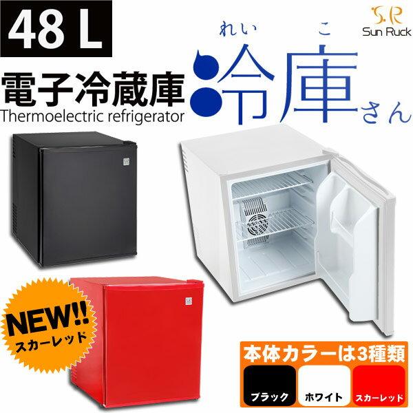 【送料無料】 1ドア冷蔵庫 小型 48L ワンドア ペルチェ方式 右開き SunRuck(サンルック) 冷庫さん 一人暮らしに SR-R4802 ミニ冷蔵庫 業務用 静音