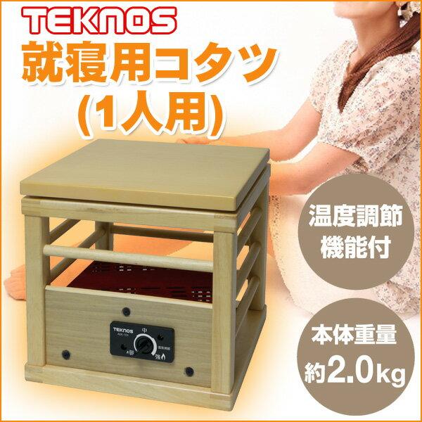コタツ 木目調 天板付 一人用こたつ 100W 小型 ミニコタツ こたつ TEKNOS ASK-101 就寝用こたつ